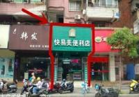 西乡塘北湖中鼎花园,临街营业中便利店,整体转让(有烟证)