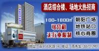 商铺出租朝阳核心地段地铁口酒店6楼7楼1800平米招租